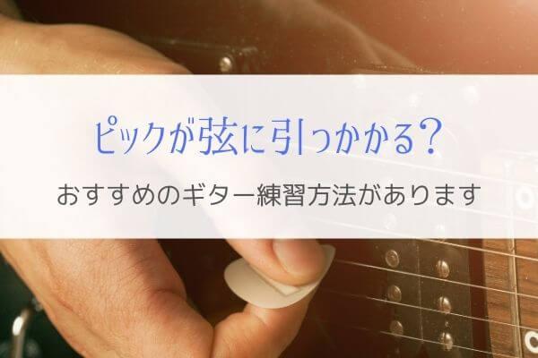 ピックが弦に引っかかる原因とおすすめのギター練習方法を紹介。