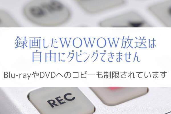 録画したWOWOW放送が自由にダビングやDVDコピーが出来ない理由とは?