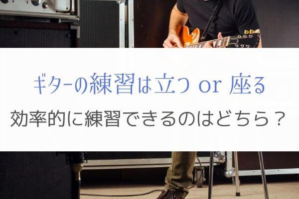 ギターの練習は立って?座って?バンドマンに効率的な練習の方法とは。