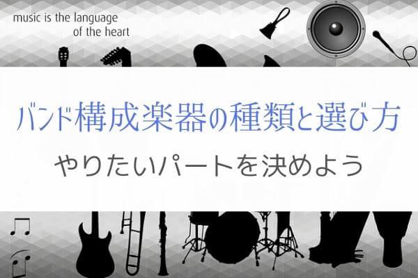 バンド構成楽器の種類5つと選び方!『やりたいパートが決められる』