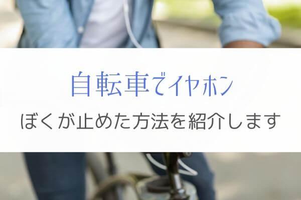 自転車通勤の僕が実践した自転車+イヤホン+音楽をやめた方法とは?