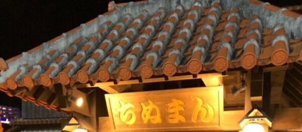 沖縄民謡ライブが聴ける居酒屋「ちぬまん」。沖縄観光におすすめする理由とは?
