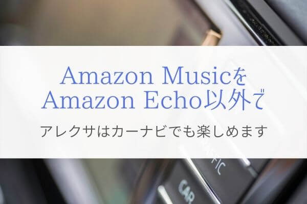 Amazon Music を Amazon Echo以外で