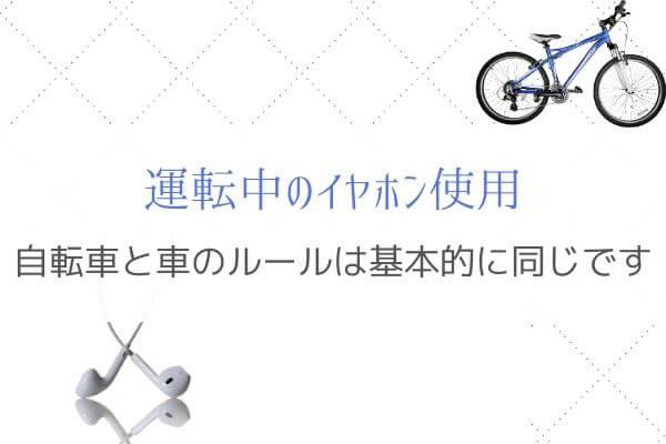 「運転中のイヤホン使用」自転車はダメで車は良いのか?