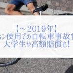 【~2019年】イヤホン使用の自転車事故判例。大学生や高額賠償も!