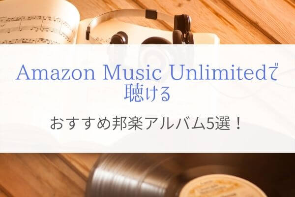 Amazon Music おすすめアルバム