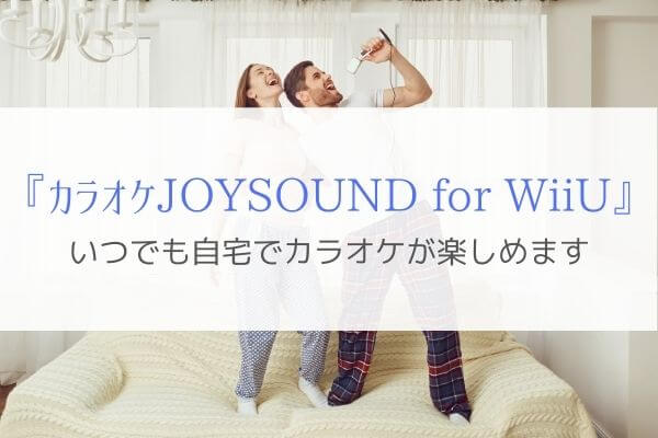 カラオケJOYSOUND for WiiU (1)