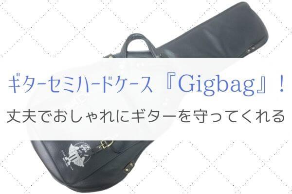 ギターケース「ギグバッグ」のおすすめ理由6選!もう手放せません。