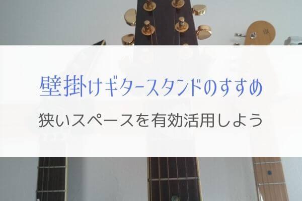 壁掛けギタースタンド(ギターハンガー)で狭いスペースを有効に使おう!