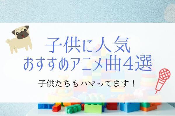 子供に人気 おすすめアニメ曲4選