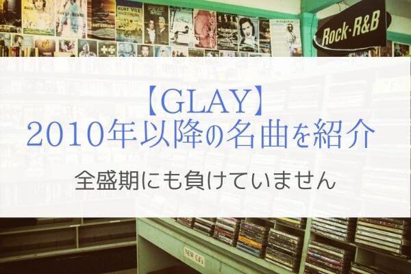 【2010年~】最近のアルバムから選ぶ全盛期に負けないGLAYの名曲たち。