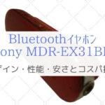 BluetoothイヤホンSony MDR-EX31BNはデザイン・コスパ抜群でおススメ!