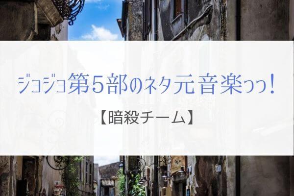 ジョジョ5部「暗殺チーム」元ネタッ!既に行動は終わっている!