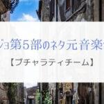 """黄金の夢はギャング・スター!ジョジョ5部""""ブチャラティチーム""""元ネタ"""