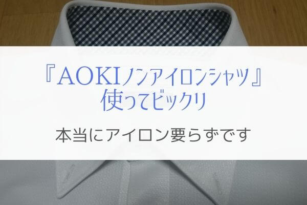 AOKIのノンアイロンシャツでワイシャツのアイロン掛けから解放された!