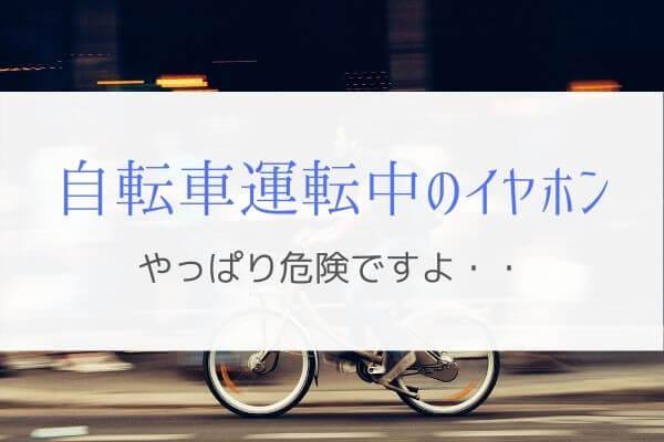 自転車運転中のイヤホン使用は危険!なのはちゃんと理由があります。