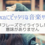 Alexaのフレーズ対応がポイント!音楽サービスおすすめランキング