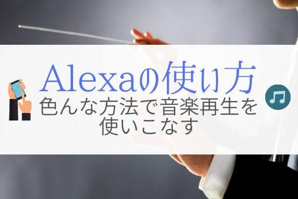 Alexaの使い方