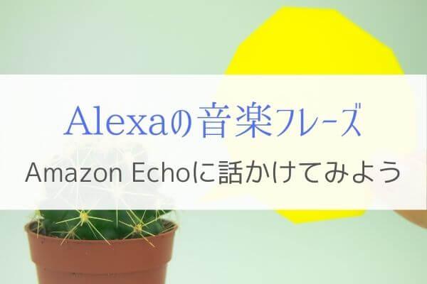 Alexaの音楽フレーズまとめ