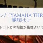 おすすめの自宅用ギターアンプ「YAMAHA THR10」はストラトと相性抜群。