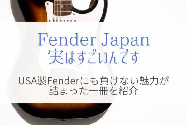 Fender Japanの魅力が詰まった一冊