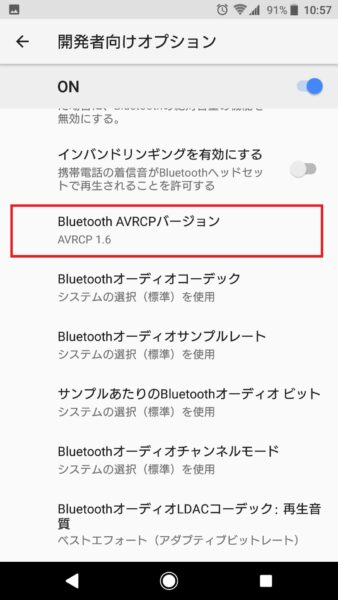 AndroidスマホからナビへBluetooth接続できない