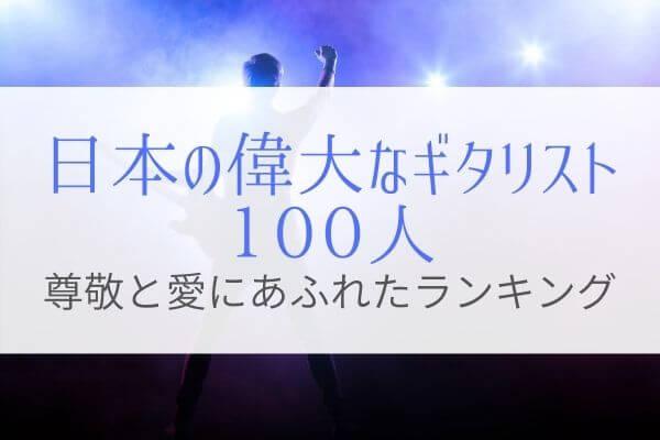 日本の偉大なギタリスト100