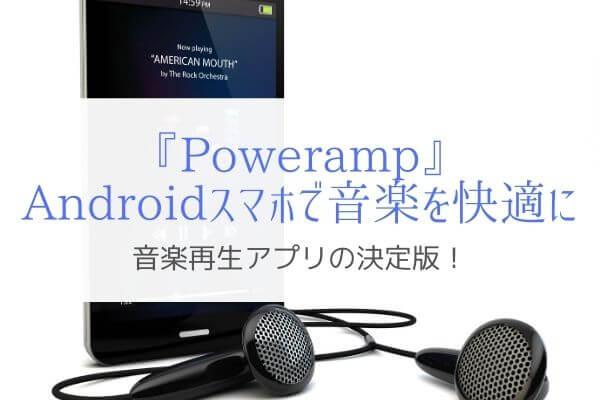 Poweramp androidスマホで音楽を快適に