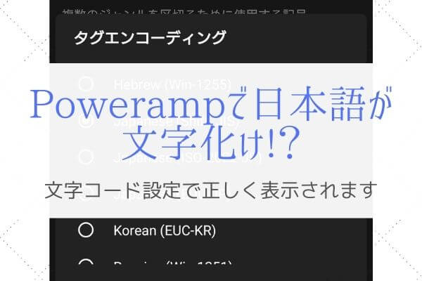 【スマホアプリ】音楽プレーヤー「Poweramp」の文字化け解消方法は?