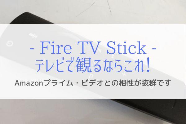Fire TV Stickの使い方はこんなに簡単!テレビでパッと観れて超便利