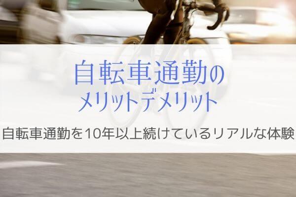 自転車通勤のメリットデメリット