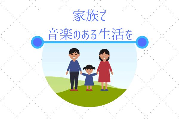 家族で子供と音楽を楽しむ方法まとめ『わが家で実践していること』