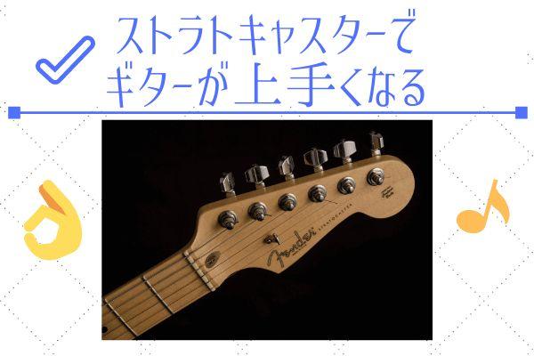 ストラトキャスターでギター上達への情報まとめ『悩んだときに読む』
