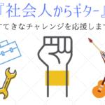 『社会人から楽器を始める』初心者でもギターを弾いてみよう