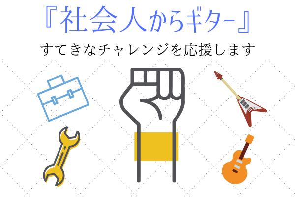 社会人からギター
