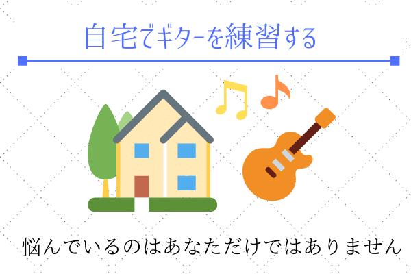 自宅でギターを練習