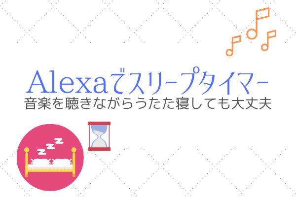 Alexaでスリープタイマー (1)