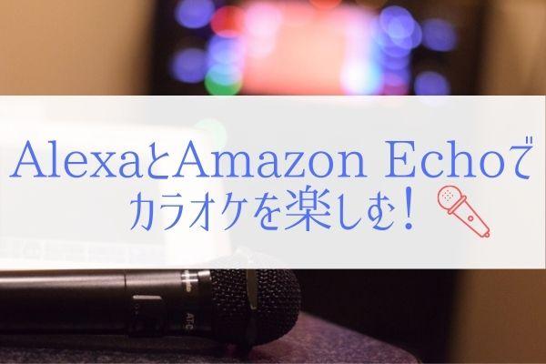 Alexaでもカラオケを無料で楽しめる方法を知っていますか?