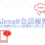 Alexaが声に反応しない!間違い・正しい応答をおしえてあげよう。
