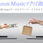 Amazon Musicで1曲ごとに購入できる『mp3データの持ち運びが可能』