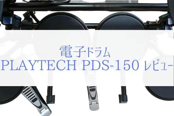 電子ドラム PLAYTECH PDS-150