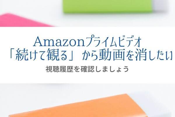 """Amazonプライム・ビデオの""""続けて観る""""から消す『視聴履歴を確認』"""