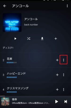 Amazon Musicでオフライン再生