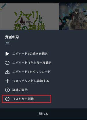 ビデオ Amazon 削除 プライム 履歴 Amazonプライムビデオ 視聴履歴の確認・削除方法【スマホ/PC/Fire