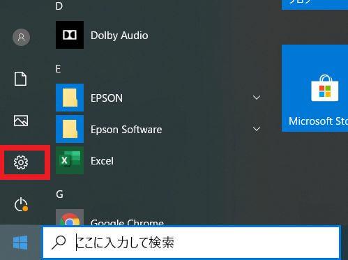 マイクのオーディオ拡張機能の設定