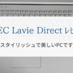 ノートパソコンNEC LAVIE Directをレビュー『スタイリッシュで美しい』