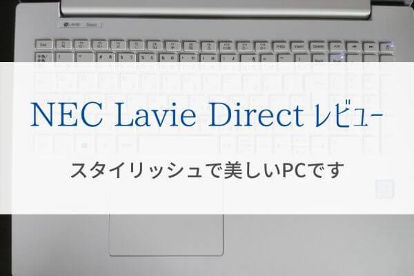 NEC Lavie Direct