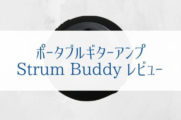 『Strum Buddyレビュー』吸盤でギターに付けるポータブルアンプは超便利