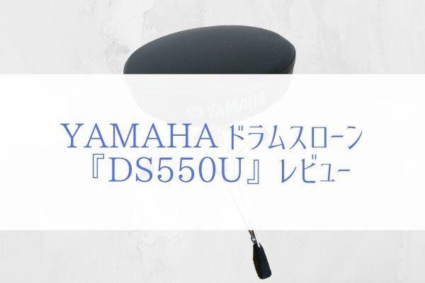 YAMAHA DS5550Uレビュー