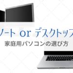 デスクトップとノートパソコンどちらを選ぶ?初心者向けに解説します